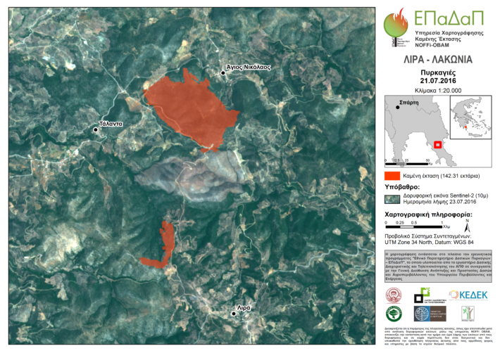 Burned Area Mapping in Laconia (Lira) | NOFFi